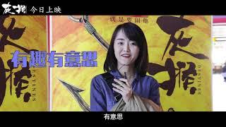 《灰猴》曝口碑特辑(王大治/高峰/王靖云/骆达华 主演)【预告片先知 | 20190723】