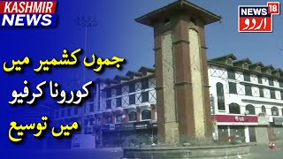 Jammu \u0026 Kashmir News | پورے جموں کشمیر میں کورونا کرفیو میں چوبیس مئی تک کردی گئی توسیع