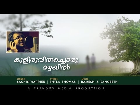 Kuliruvithachoru Mazhayil.. A romantic song by Sachin Warrier