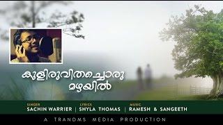 Kuliruvithachoru Mazhayil.. A romantic song by Sachin Warrier