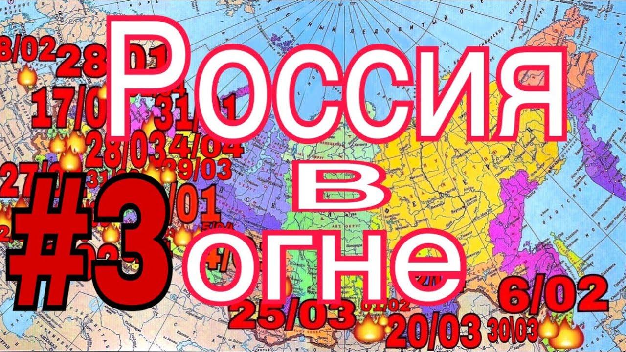 ❗️Россия в огне(#3)Все пожары по России за май месяц .