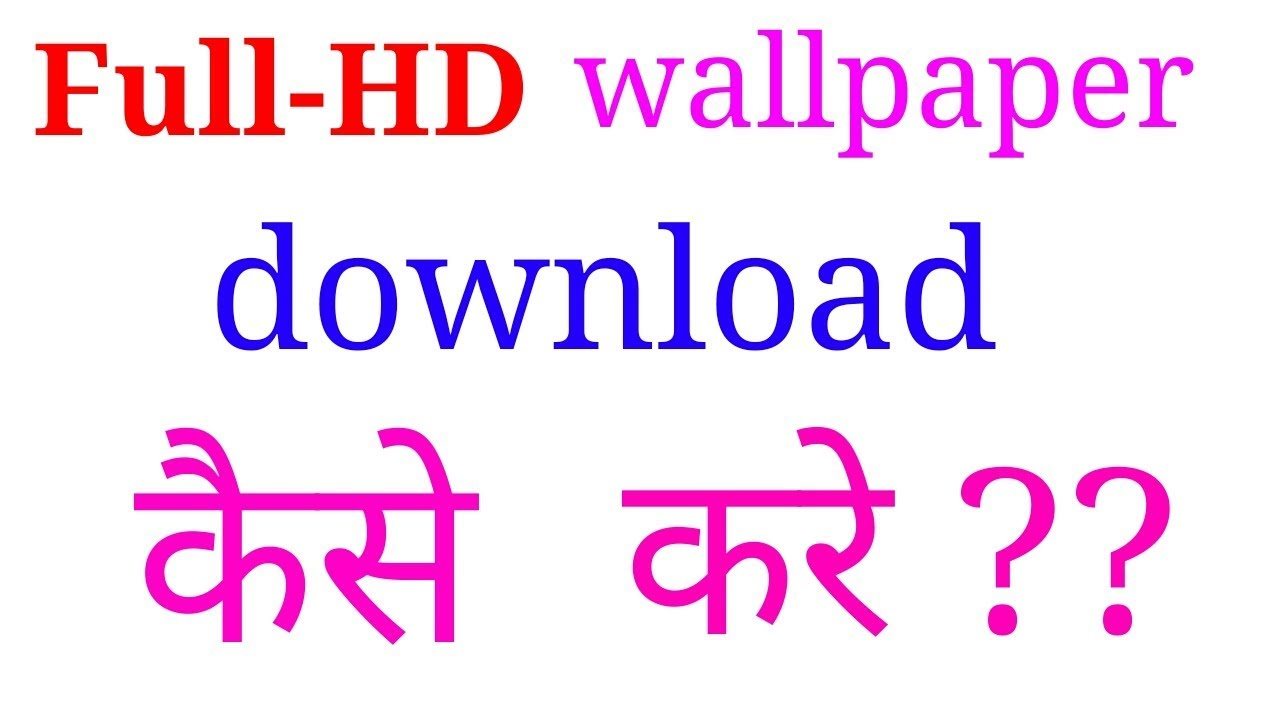 Full-HD wallpaper kaise download kare???_free - YouTube