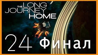 The Long Journey Home - Финал [#24]
