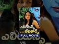Aliens vs Avatars Telugu Full Movie     Jason Lockhart, Cassie Fliegel    Lewis Schoenbrun