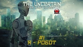 The Uncertain | Я - робот #1