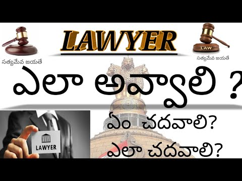 how to become a lawyer in Telugu 2021 | how to become a lawyer after 10th class| after 12th | DegreE