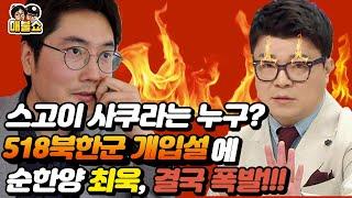 518북한군 개입설에 분노 폭발한 김갑수&최욱&정영진(스고이 사쿠라는 누구?)