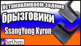 видео Как установить брызговики на Саньенг Актион Санг Енг?
