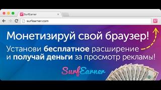 Сервисы для Автоматического Заработка |  SurfEarner Автоматический Заработок на Просмотре