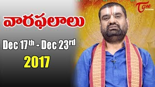 Rasi Phalalu | Dec 17th to Dec 23rd 2017 | Weekly Horoscope 2017 | #Predictions #VaaraPhalalu