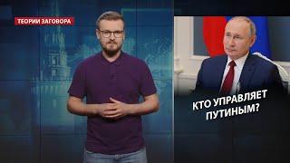Кто управляет Путиным, Теории заговора