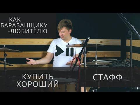 ★Как покупать инструменты начинающему барабанщику✦ ✓Советы ✓лайфхаки.Tama Starclassic,Sabian,Yamaha