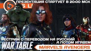 Marvel's Avengers - рестрим War Table с переводом и стрим игры