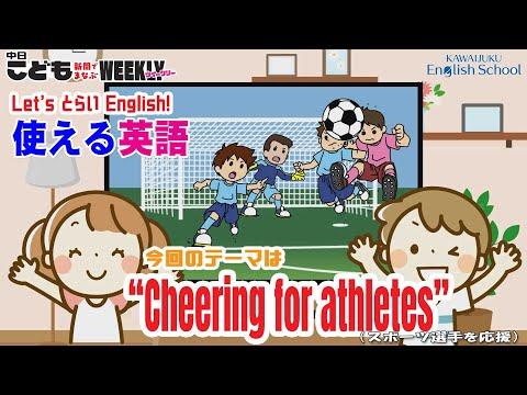 <使える英語> 今回のテーマは「Cheering for athletes」(スポーツ選手を応援)