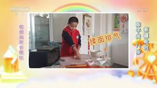 [我们在一起]厨艺展示:烤馕| CCTV少儿
