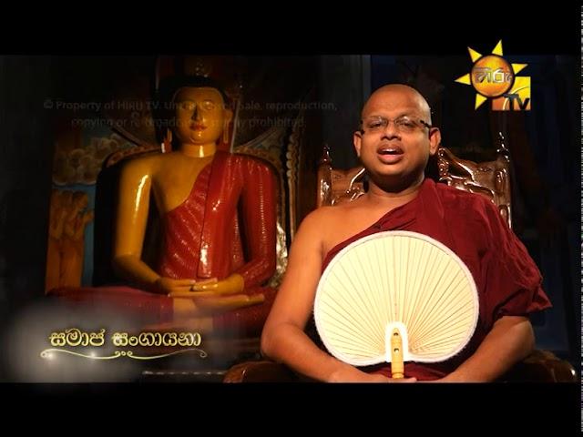 Hiru TV Samaja Sangayana | EP 349 | 2019-09-20