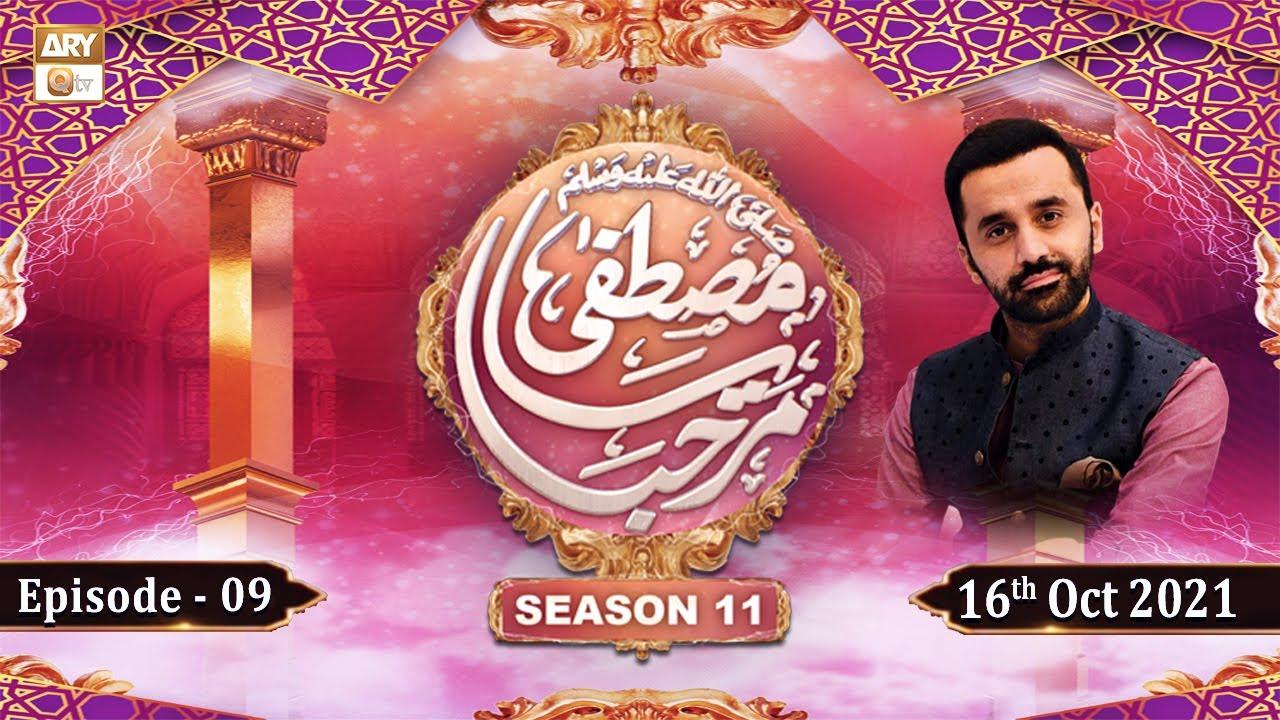 Download Marhaba Ya Mustafa S.A.W.W - Season 11 - Episode 09 - 16th October 2021 - ARY Qtv