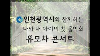 인천광역시와 함께하는 2020 유모차 콘서트(2020.…