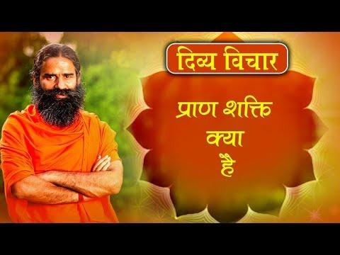 प्राण शक्ति क्या है | Swami Ramdev