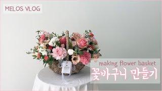 [플로리스트 브이로그/Florist VLOG] 꽃바구니…