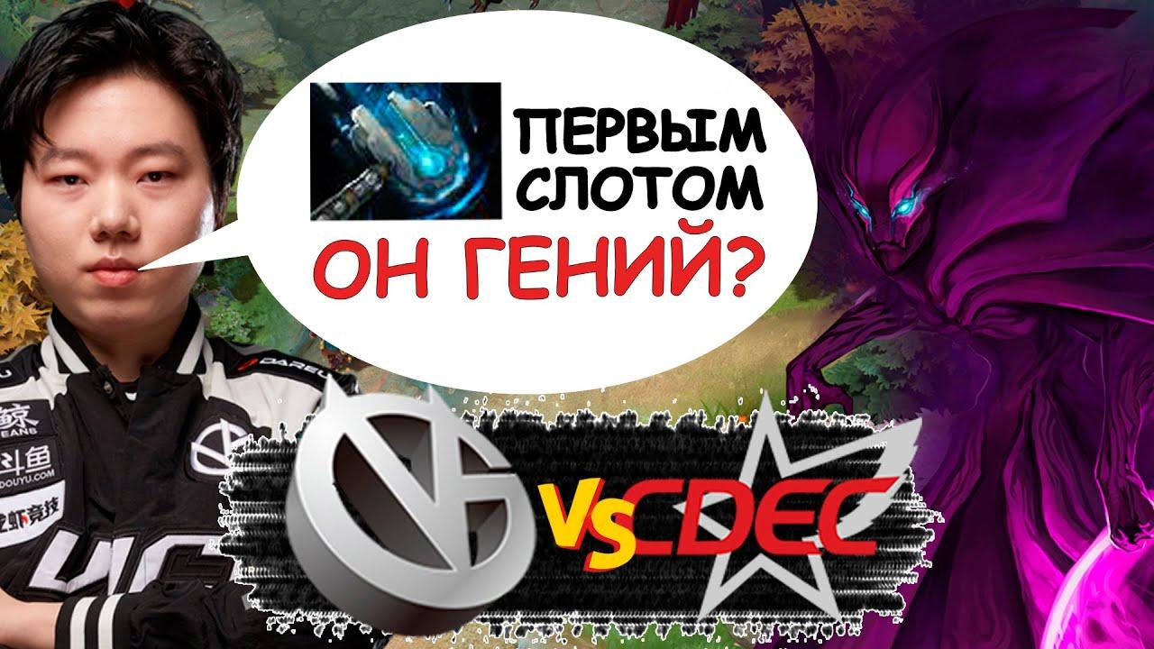 🔴ГРАНДИОЗНЫЙ КИТАЙСКИЙ ФИНАЛ КОТОРЫЙ СМОГ УДИВИТЬ | VG vs CDEC OGA Dota PIT