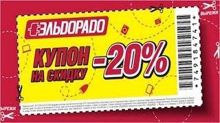 Эльдорадо Акции | Акции на скидки до 20% в Эльдорадо(, 2014-01-19T14:06:05.000Z)