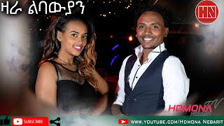 HDMONA - ዛራ ልባውያን ምስ ህድሞና ነባሪት Zara Lbawyan With Hdmona Nebarit - by New Eritrean Show 2019