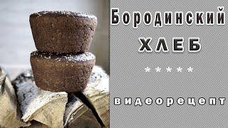 Бородинский хлеб Видео рецепт по выпечке