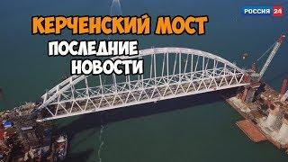 Керченский мост! Самые последние (01.10.2017) новости строительства моста!!!