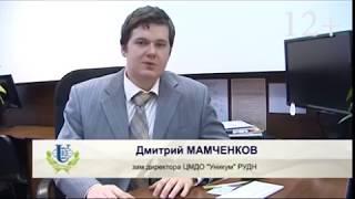 «Уникум» РУДН Интегрированное дистанционное обучение