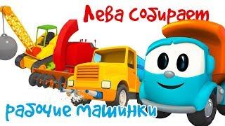 Download Грузовичок Лева - Сборник мультиков - Собираем рабочие машинки Mp3 and Videos