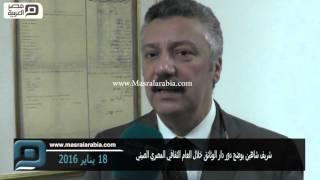 مصر العربية | شريف شاهين يوضح دور دار الوثائق خلال العام الثقافي المصري الصيني