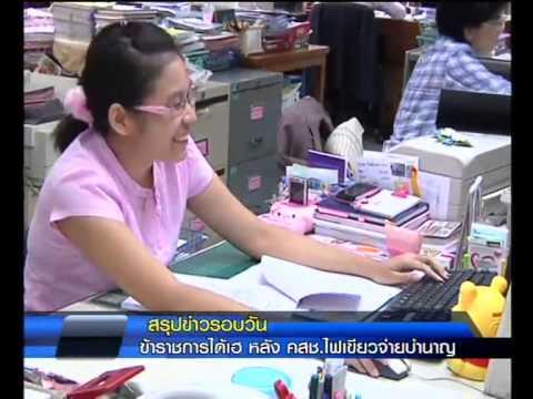 Nation channel : ข้าราชการได้เฮ หลัง คสช. ไฟเขียวจ่ายบำนาญ 25/6/2557
