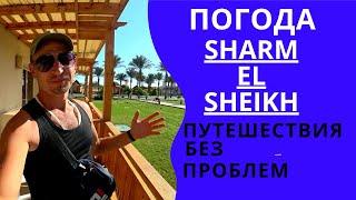 Какая погода в Шарм эль Шейхе Отдых в Египте зимой Ветер в Шарм эль Шейхе Советы туристам