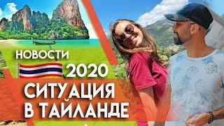 Таиланд 2020 карантин из за коронавируса на Самуи Пхукете Паттайе Влог путешествия отдых Тайланд