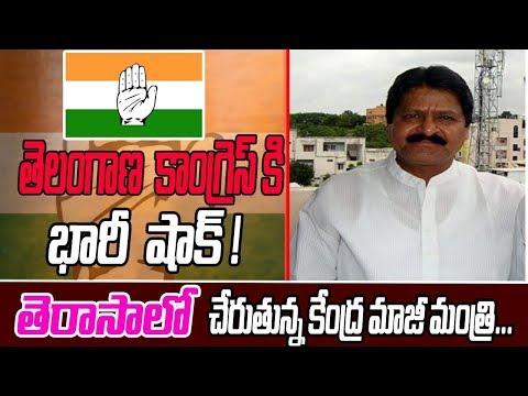 Sarvey Sathyanarayana Big Shock To Congress Party    TG Politics    Kai Tv Media