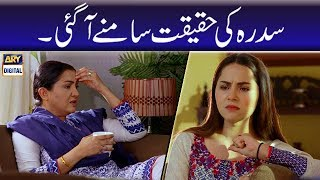 Sidra Ki Haqeeqat Samne Aa Gayi | Nimra Khan | #ARYDigital