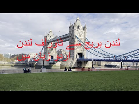 LONDON BRIDGE SE TOWER OF LONDON WALK URDU