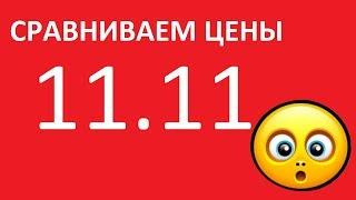 СРАВНИВАЕМ ЦЕНЫ 11.11