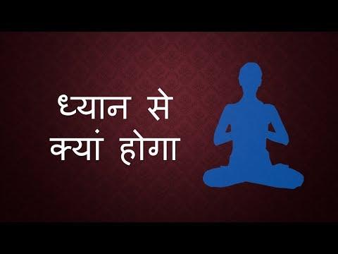 ध्यान करने से क्या होगा? - Dhyan se kyna hoga