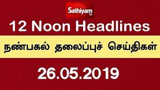 12 Noon Headlines | நண்பகல் தலைப்புச் செய்திகள் | 26.05.2019 | Tamil Headlines | News