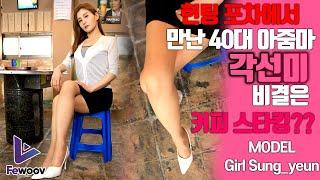 헌팅포차에서 만난 40대 아줌마 각선미 비결은 커피스타킹 유튜브