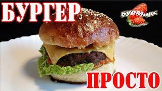 Просто очень вкусный Бургер / Very tasty Burger