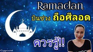 ramadan-ช่วงถือศีลอด-แอร์โฮสเตสเขาทำงานกันยังไง-cappuccino