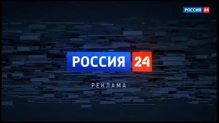 Фото Прогноз погоды и рекламный блок (Россия 24 - ГТРК Алтай, 9.09.2021)