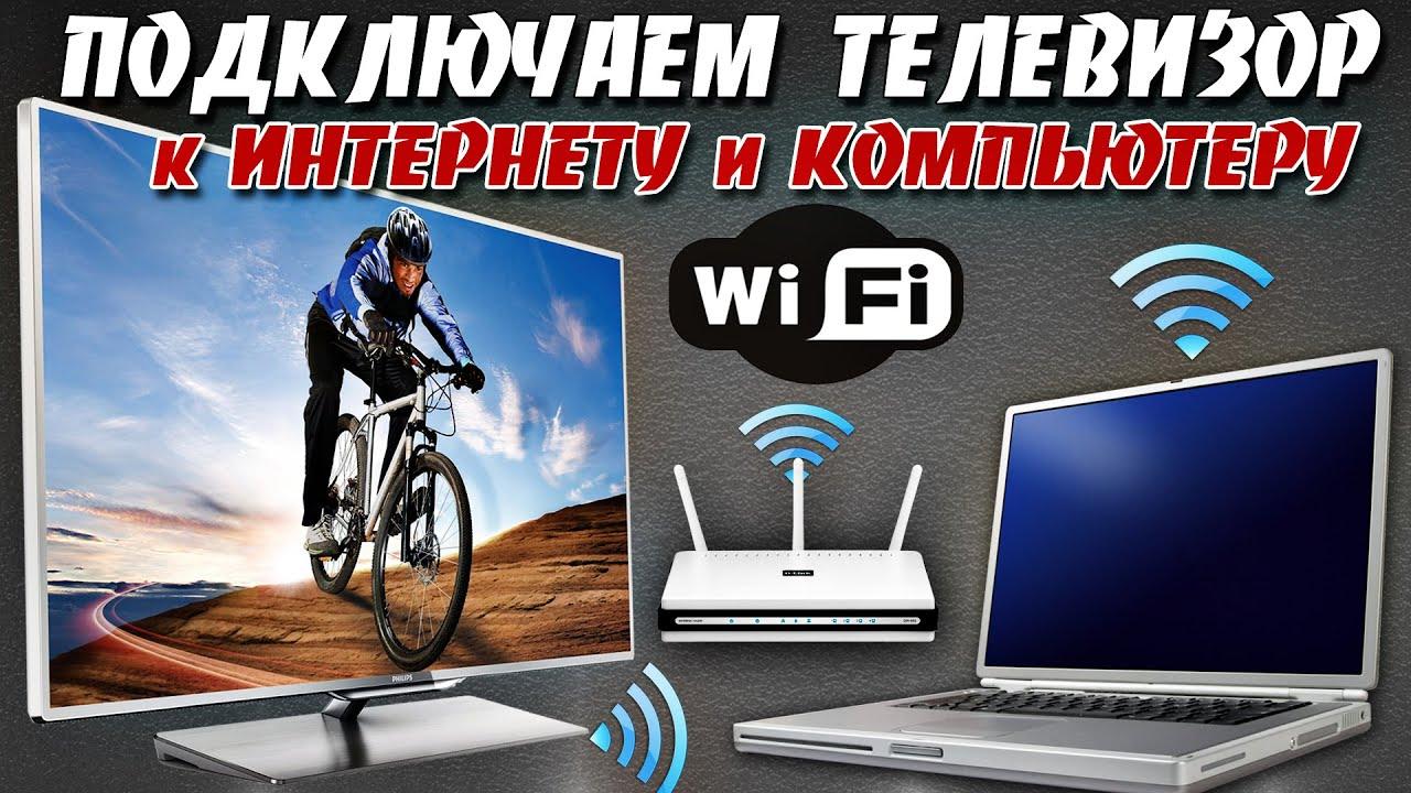 Подключаем телевизор к ИНТЕРНЕТУ и КОМПЬЮТЕРУ по WI-FI