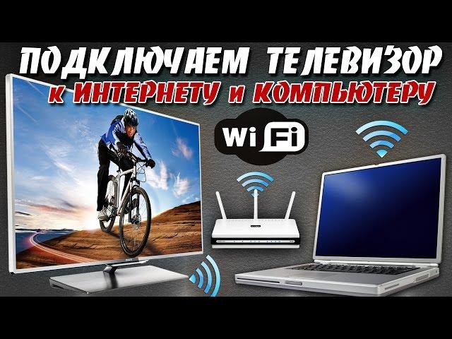 Скачать программе для подключения ноутбука к телевизору по wifi