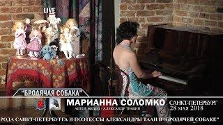 """Санкт-Петербург - День города. """"Бродячая собака"""". На фортепиано играет Марианна Соломко"""