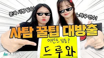 서울대생들이 알려주는 사탐공부법!  [스튜디오 샤]