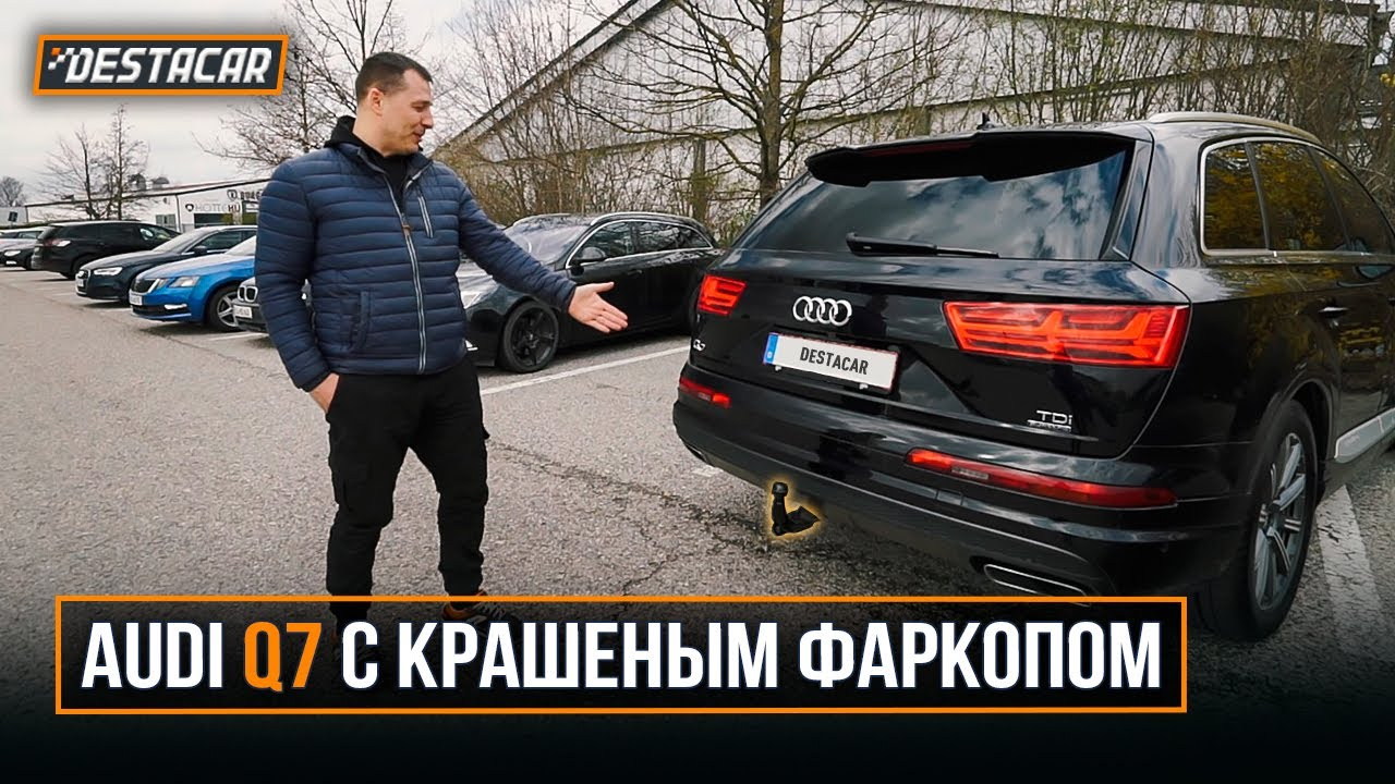 Audi Q7 с крашеным фаркопом
